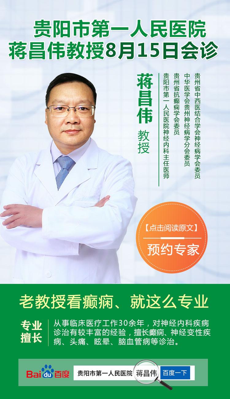 北京三甲专家来了|京黔名医超强联合治癫痫,特邀北京杨伟力教授来黔亲诊,仅30个名额!