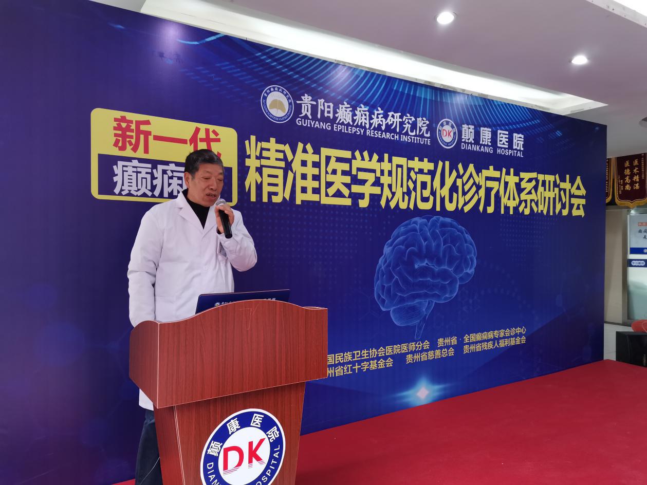 【热点新闻】  新一代癫痫病精准医学规范化诊疗体系研讨会在贵阳召开