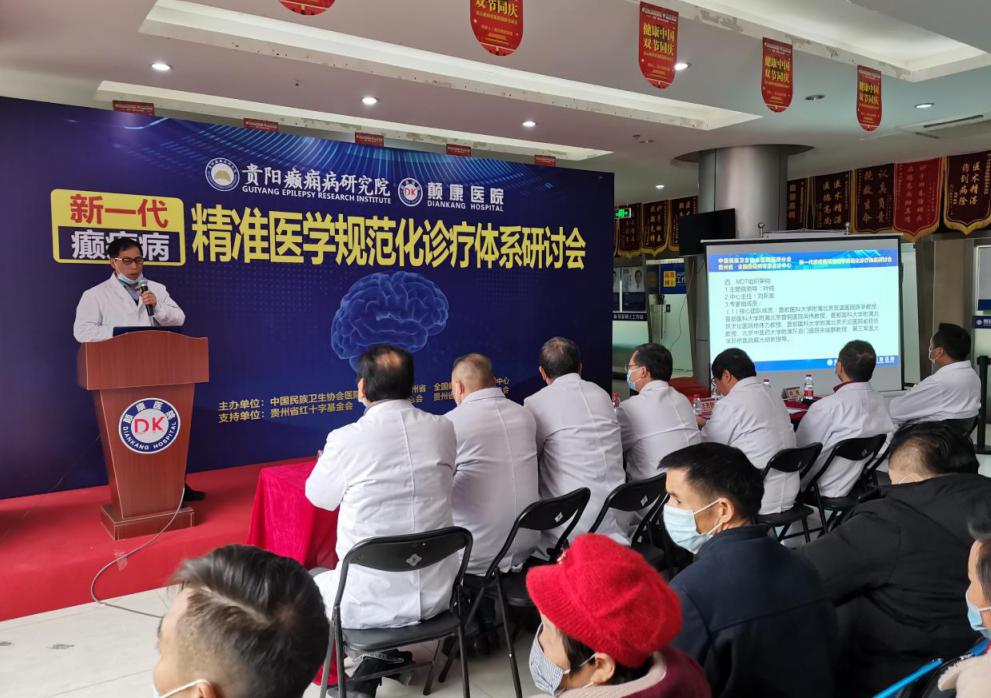 【热点新闻】新一代癫痫病精  准医学规范化诊疗体系研讨会在贵阳召开