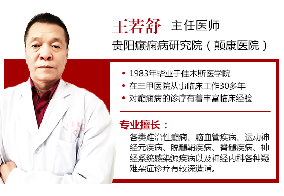 2021年首届京黔名医节 北京专家癫痫病多学科联合会诊活动已开启,预约进行中