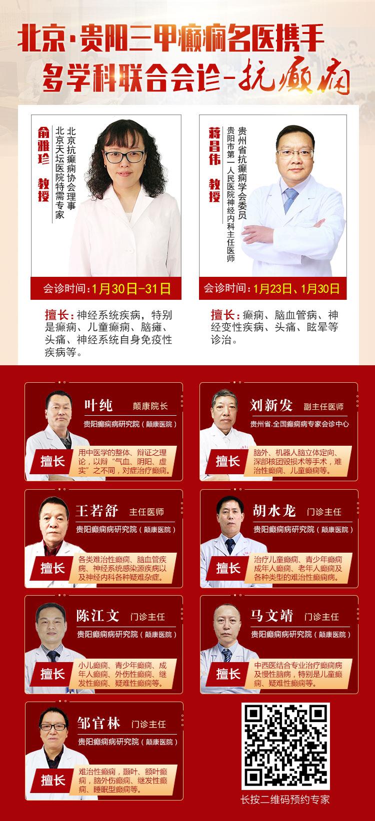 好消息!贵州省癫痫病友康复会成立了!快来加入领福利吧!