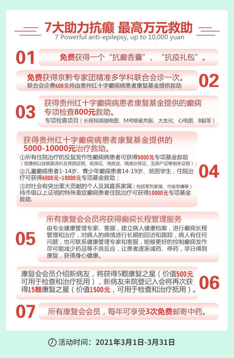"""【倒计时2天】春季癫痫康复好时机,北京三甲""""教授级""""专家会诊,你约到了吗?"""
