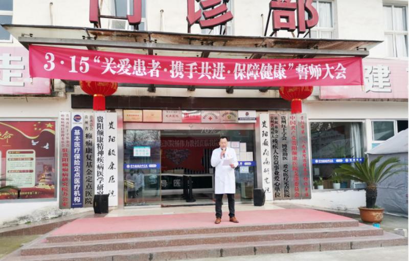 贵阳癫痫病研究(颠康医院)315宣誓:关爱患者·携手共进·保障健康