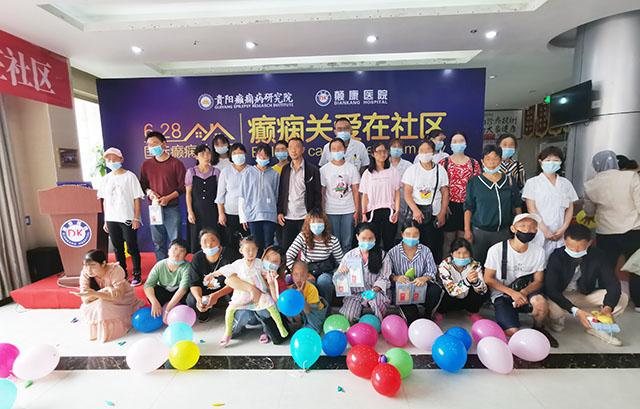 """628国际癫痫关爱日·""""癫痫关爱在社区""""活动在贵阳颠康医院顺利举行"""