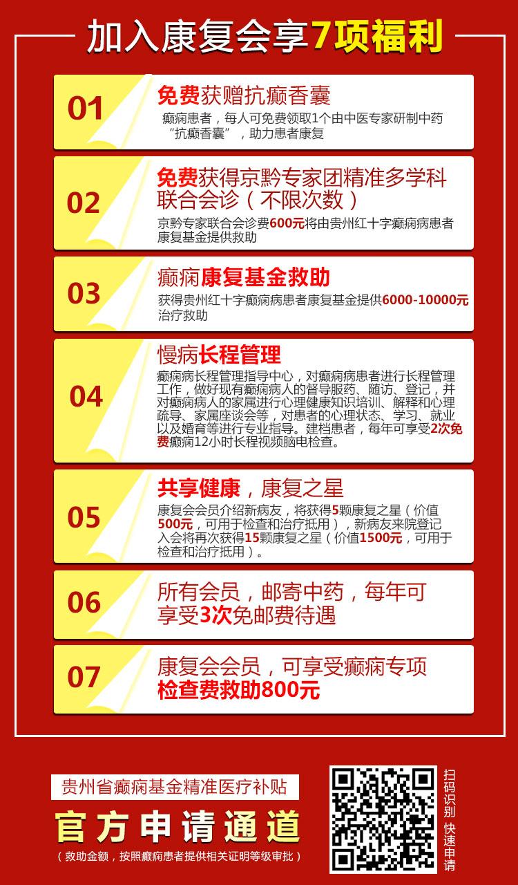 【会诊预告】8月19-22日,北京贵阳三甲名医携手癫痫病多学科联合会诊,助力学子健康迎接新学期