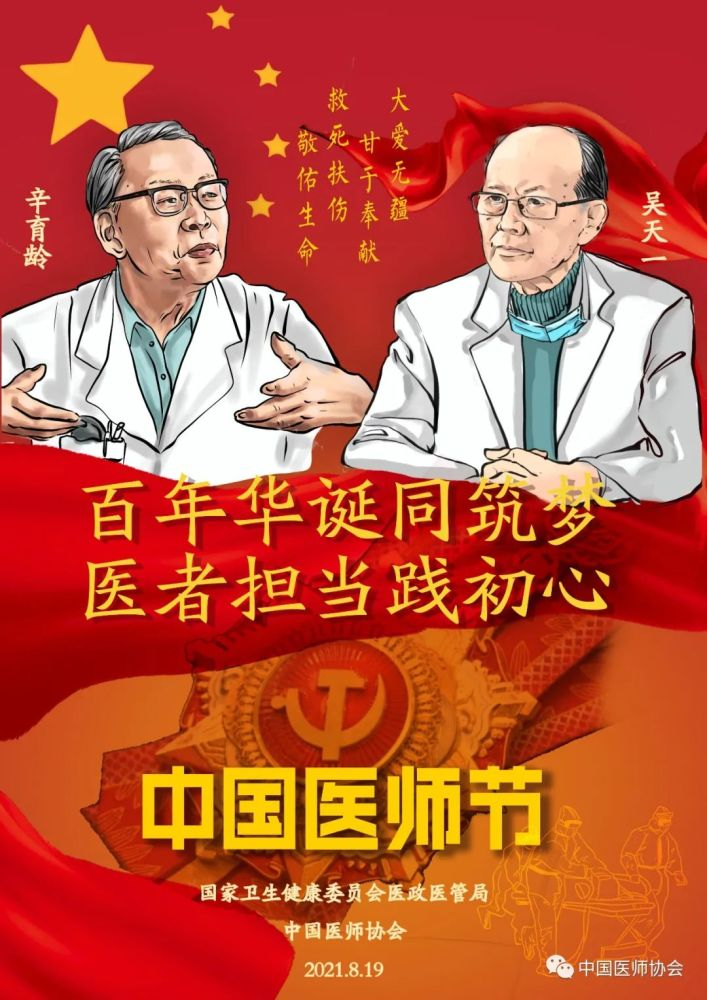 2021年中国医师节|百年华诞同筑梦·医者担当践初心,致敬白衣卫士!