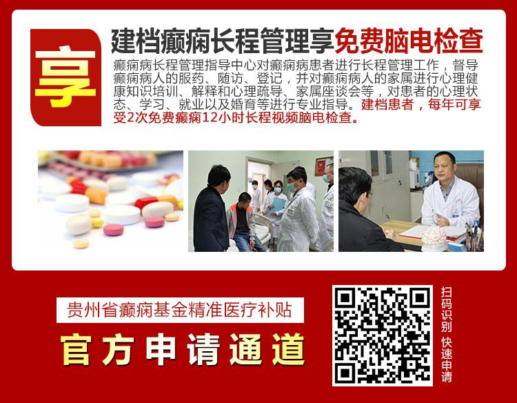 """@贵州人,十月""""扶贫日""""健康扶贫援助下发!200个北京+贵阳癫痫专家号免费送"""