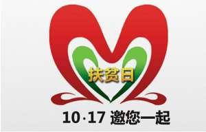 国家扶贫日 贵州省癫痫病康复基金专项救助,北京专家免费会诊名额等你来领!!