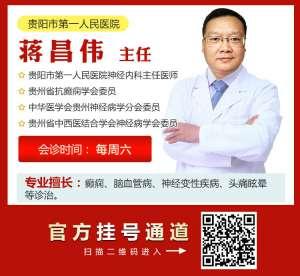 【重要通知】贵阳市第一人民医院神经内科蒋昌伟主任到我院坐诊!